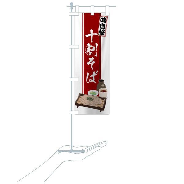 のぼり旗 十割そば|goods-pro|20