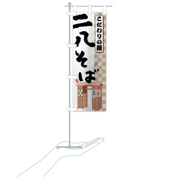 のぼり旗 二八そば|goods-pro|18