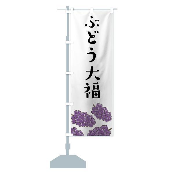 のぼり旗 ぶどう大福|goods-pro|13