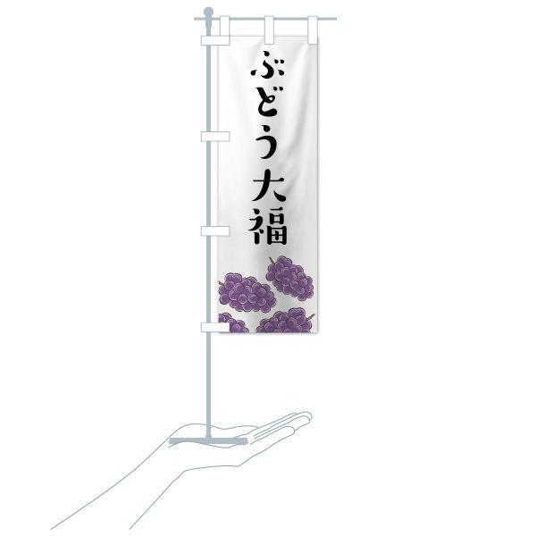 のぼり旗 ぶどう大福|goods-pro|16