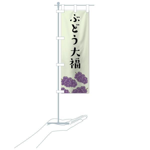 のぼり旗 ぶどう大福|goods-pro|18