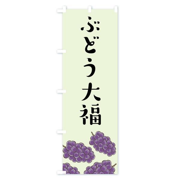 のぼり旗 ぶどう大福|goods-pro|04