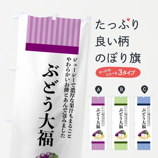 のぼり旗 ぶどう大福|goods-pro
