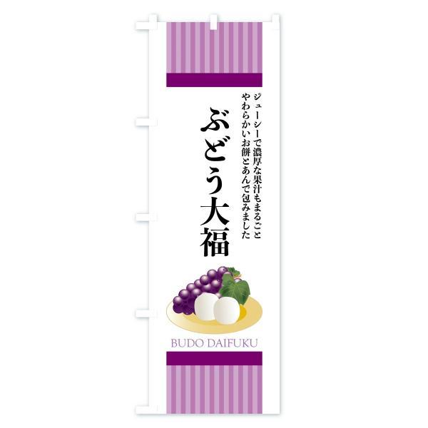 のぼり旗 ぶどう大福|goods-pro|02
