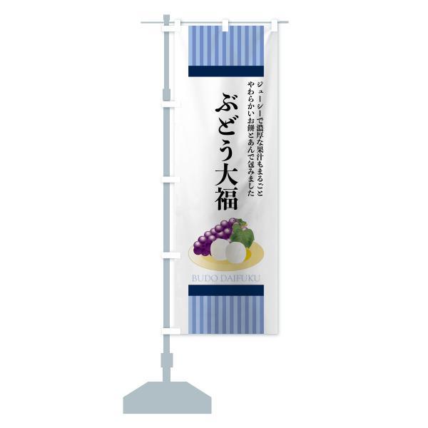 のぼり旗 ぶどう大福|goods-pro|15