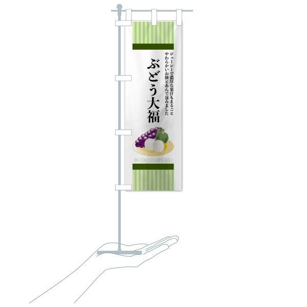 のぼり旗 ぶどう大福|goods-pro|17