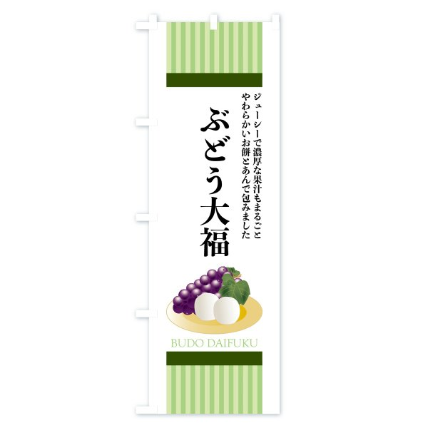 のぼり旗 ぶどう大福|goods-pro|03