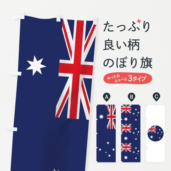 オーストラリア連邦国旗のぼり旗