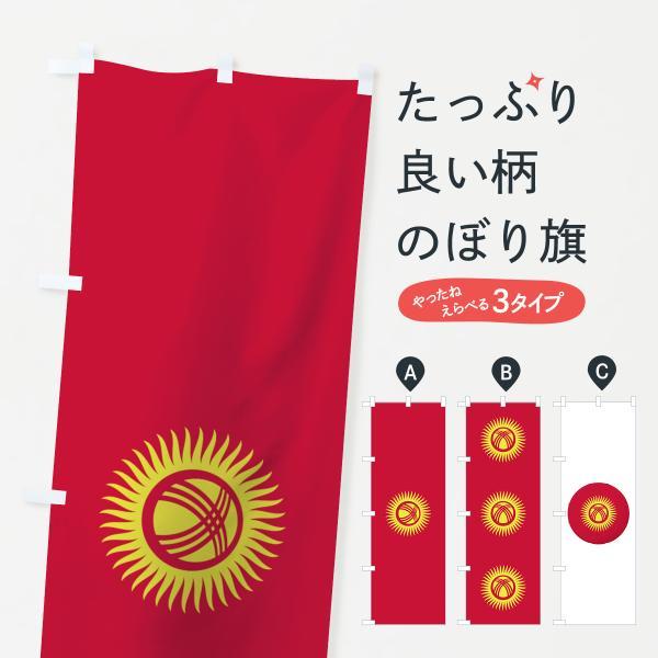 キルギス共和国国旗のぼり旗