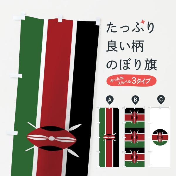 のぼり旗 ケニア共和国国旗|goods-pro