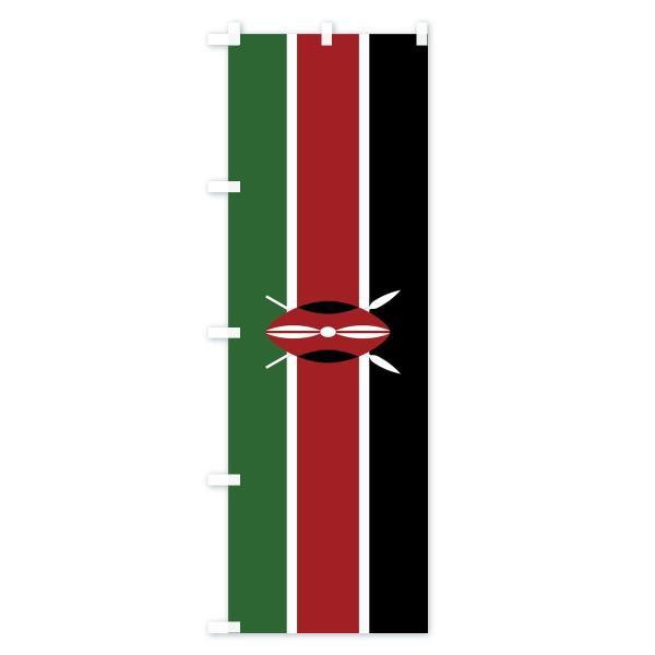 のぼり旗 ケニア共和国国旗|goods-pro|02