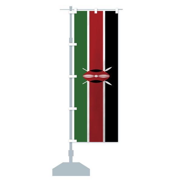のぼり旗 ケニア共和国国旗|goods-pro|13