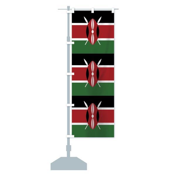 のぼり旗 ケニア共和国国旗|goods-pro|14