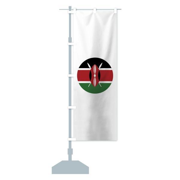 のぼり旗 ケニア共和国国旗|goods-pro|15