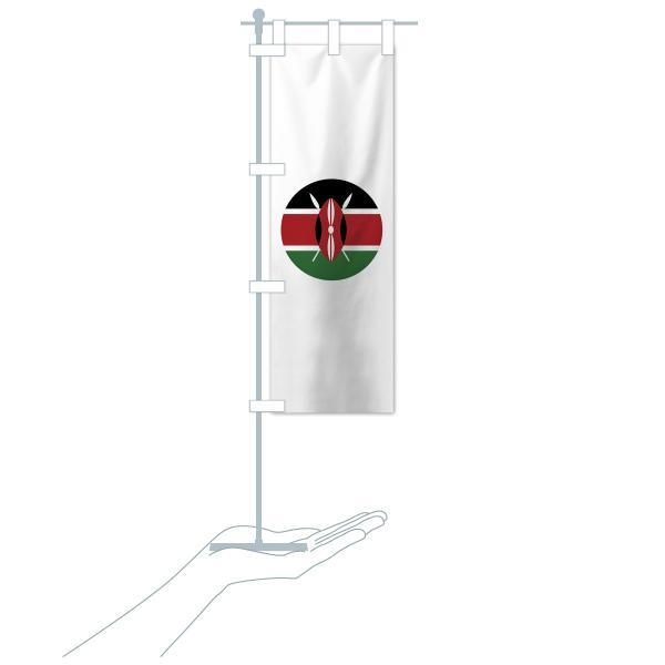 のぼり旗 ケニア共和国国旗|goods-pro|20