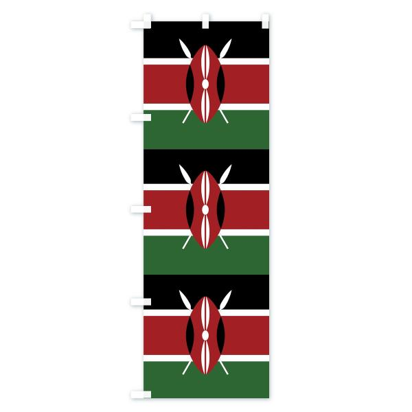 のぼり旗 ケニア共和国国旗|goods-pro|03