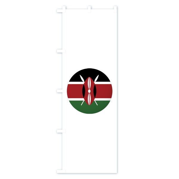 のぼり旗 ケニア共和国国旗|goods-pro|04