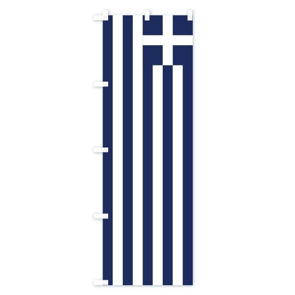 のぼり旗 ギリシャ共和国国旗 goods-pro 02