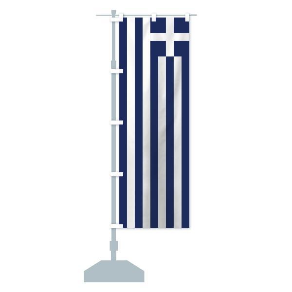 のぼり旗 ギリシャ共和国国旗 goods-pro 13