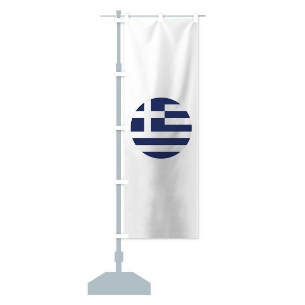 のぼり旗 ギリシャ共和国国旗 goods-pro 15