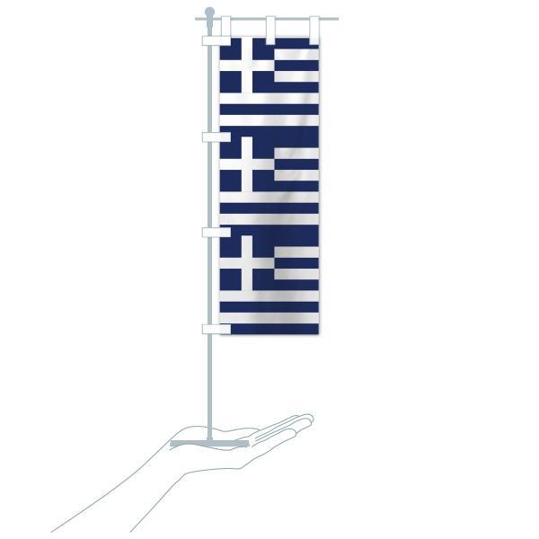 のぼり旗 ギリシャ共和国国旗 goods-pro 19