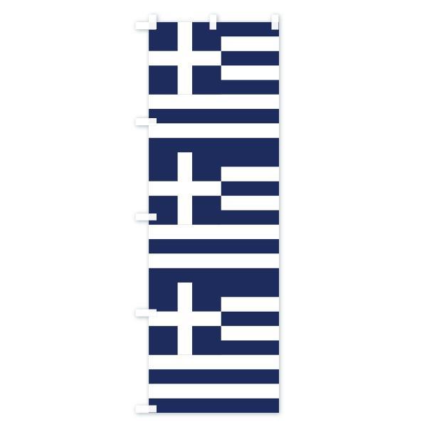 のぼり旗 ギリシャ共和国国旗 goods-pro 03