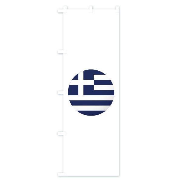 のぼり旗 ギリシャ共和国国旗 goods-pro 04