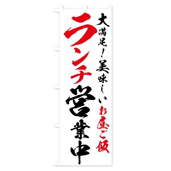 のぼり旗 ランチ営業中 goods-pro 02