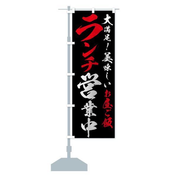 のぼり旗 ランチ営業中 goods-pro 15