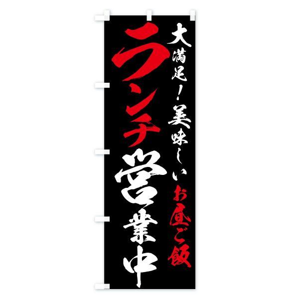 のぼり旗 ランチ営業中 goods-pro 04