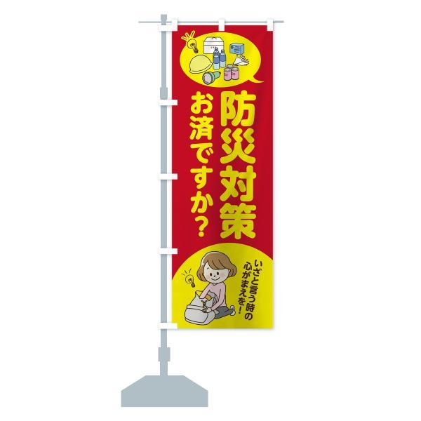 のぼり旗 防災対策|goods-pro|13