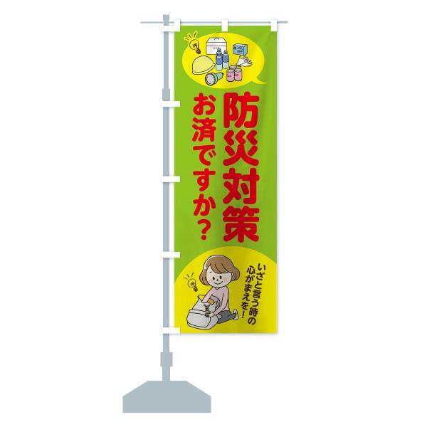 のぼり旗 防災対策|goods-pro|14