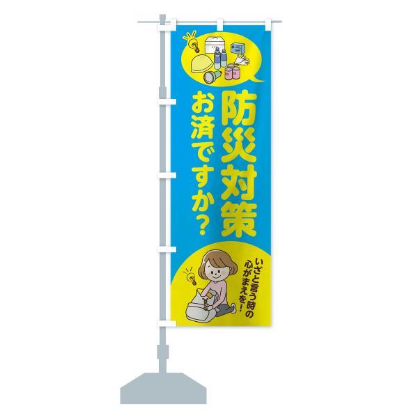 のぼり旗 防災対策|goods-pro|15