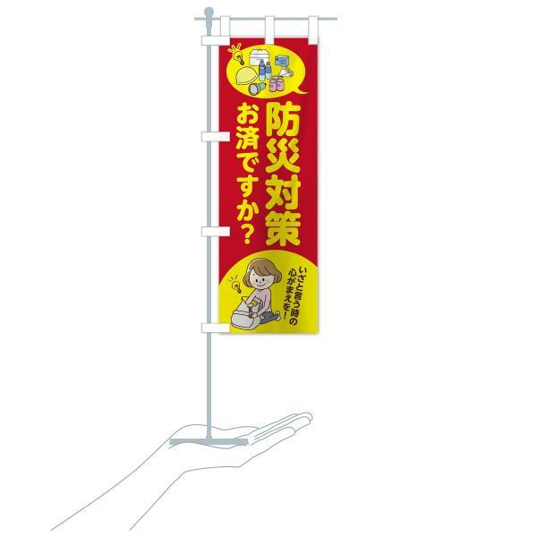 のぼり旗 防災対策|goods-pro|16