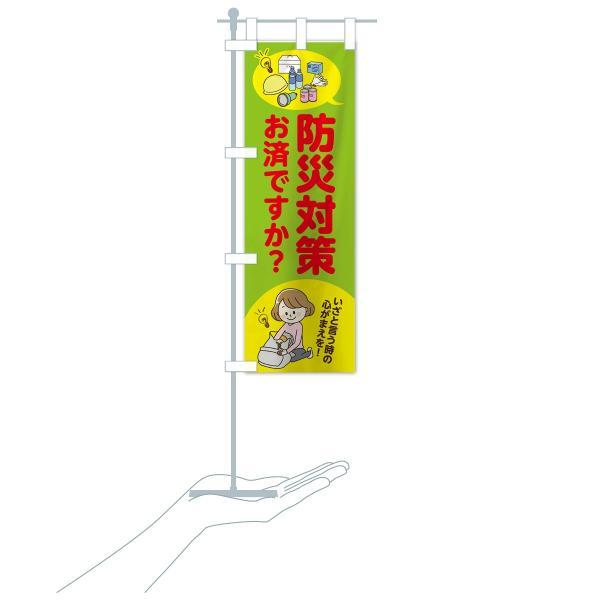 のぼり旗 防災対策|goods-pro|19