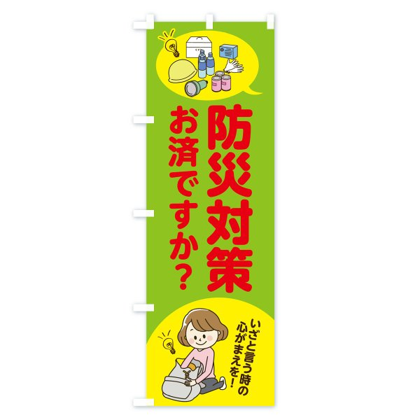 のぼり旗 防災対策|goods-pro|03