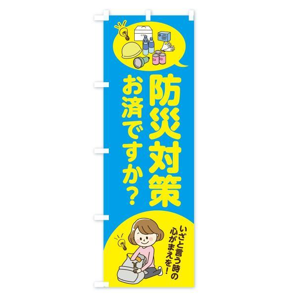 のぼり旗 防災対策|goods-pro|04