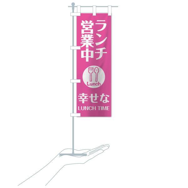 のぼり旗 ランチ営業中|goods-pro|19