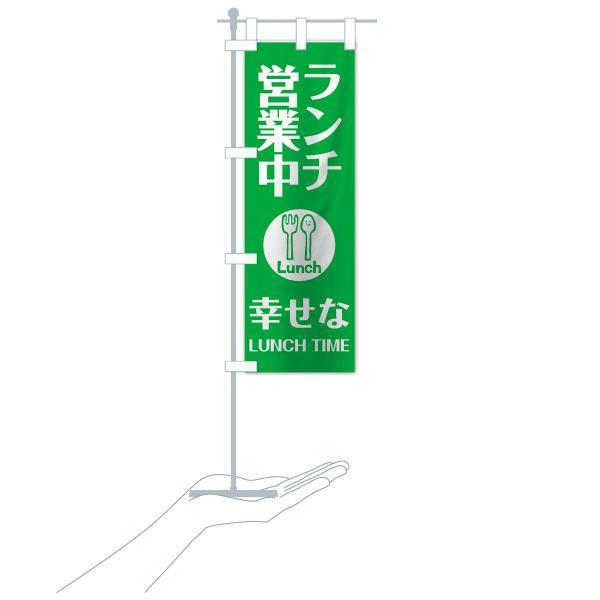 のぼり旗 ランチ営業中|goods-pro|20