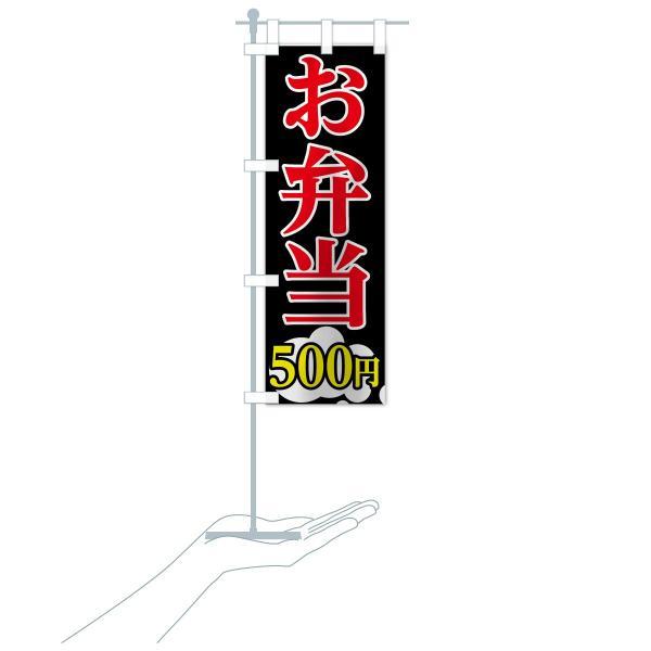 のぼり旗 お弁当|goods-pro|17