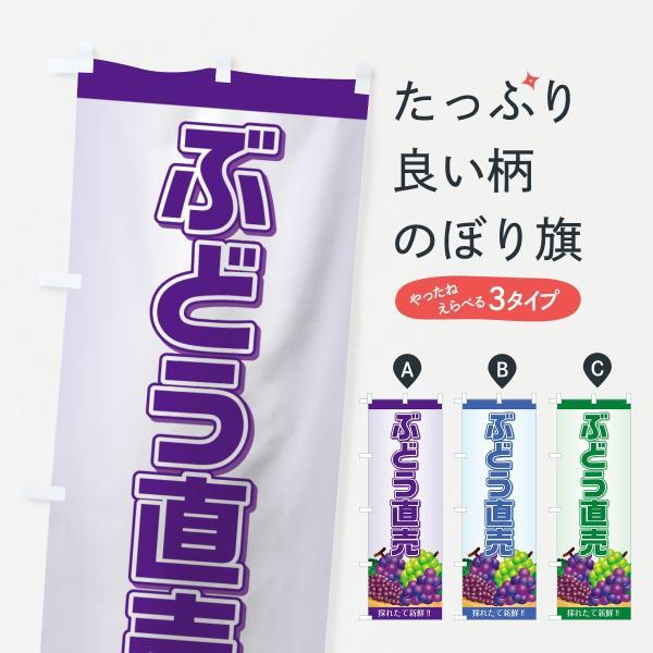 のぼり旗 ぶどう直売|goods-pro