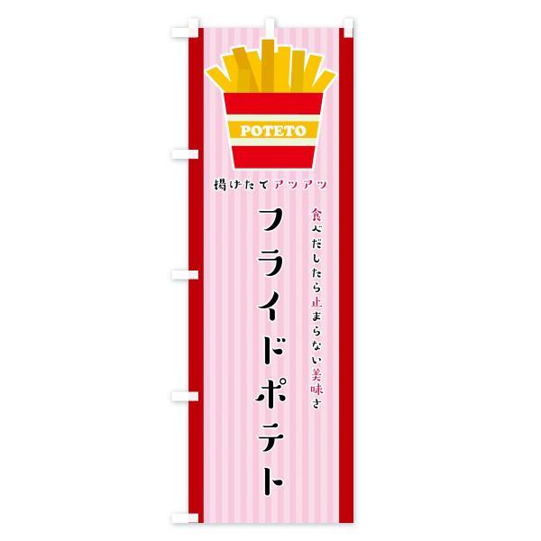 のぼり旗 フライドポテト|goods-pro|02