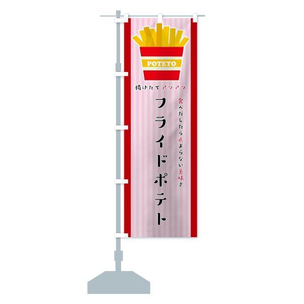 のぼり旗 フライドポテト|goods-pro|13