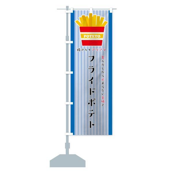 のぼり旗 フライドポテト|goods-pro|14