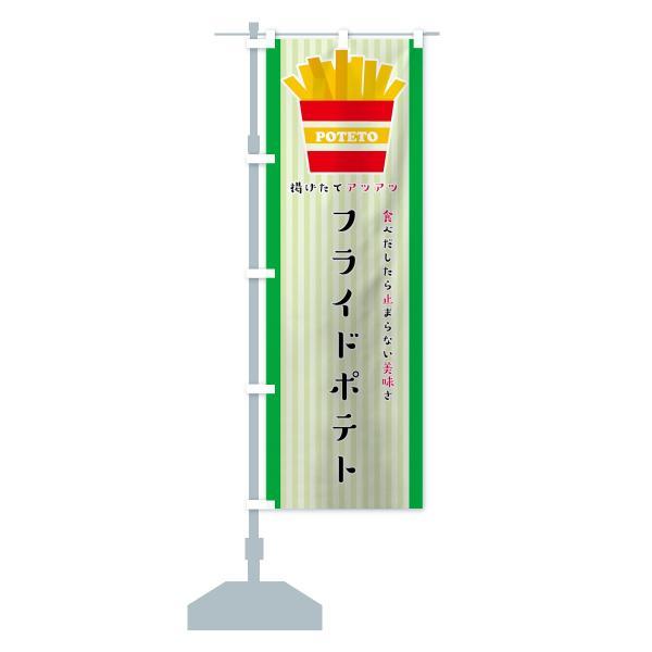 のぼり旗 フライドポテト|goods-pro|15