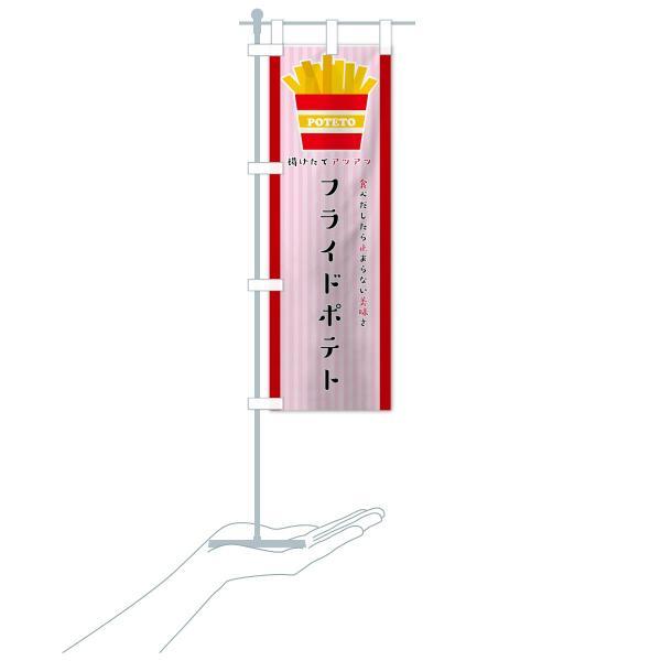 のぼり旗 フライドポテト|goods-pro|16