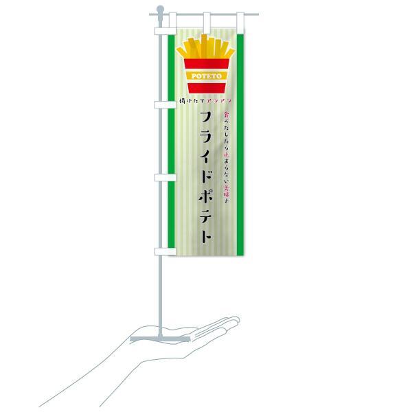 のぼり旗 フライドポテト|goods-pro|18