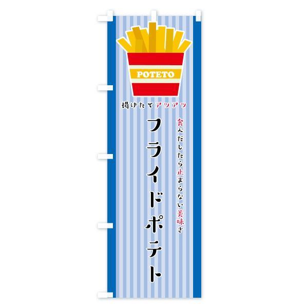 のぼり旗 フライドポテト|goods-pro|03