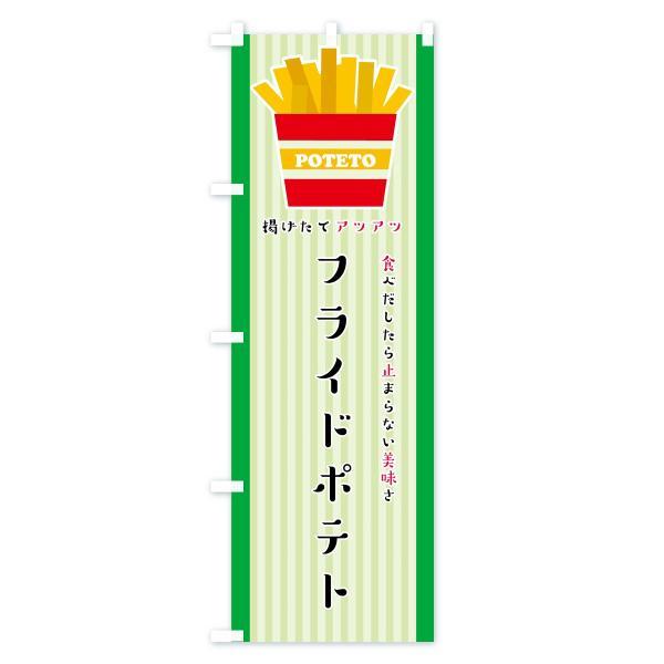 のぼり旗 フライドポテト|goods-pro|04