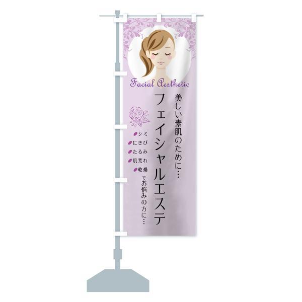 のぼり旗 フェイシャルエステ|goods-pro|14